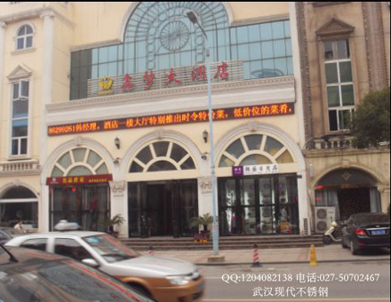 鑫梦酒店(黑钛玻璃门)